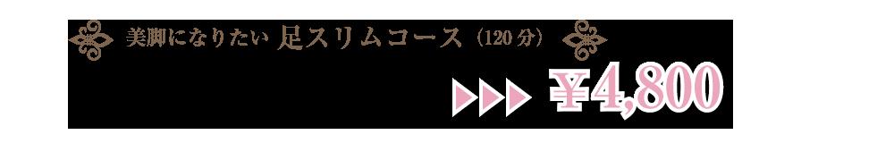 美脚になりたい ●足スリムコース(120分)¥23,000→¥4,800