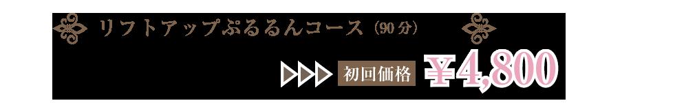 リフトアップぷるるんコース(90分)通常¥10,000→初回価格¥4,800