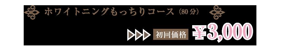 ホワイトニングもっちりコース(80分)通常¥8,500→初回価格¥3,000